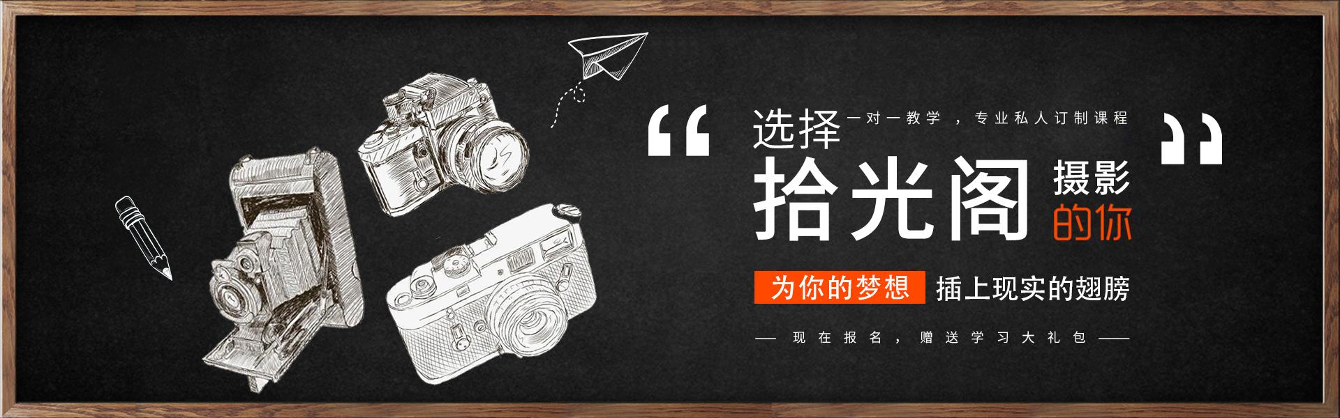 重庆摄影培训学校